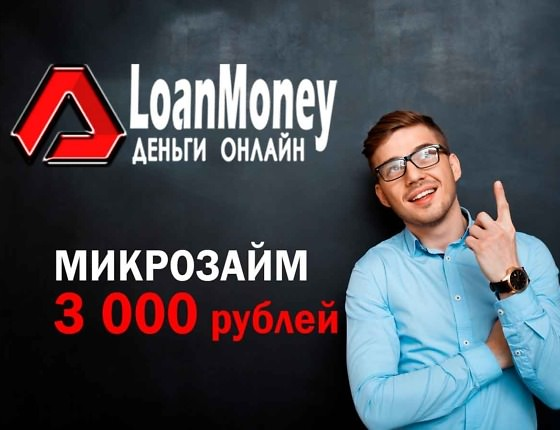 Взять займ 3000 рублей