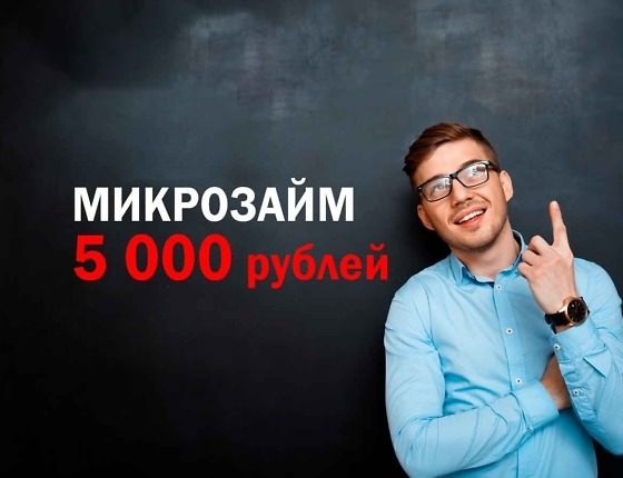 Взять займ 5000 рублей