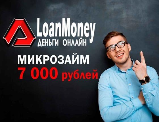 Займ 7000 рублей получить
