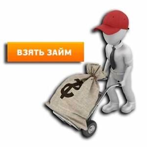 Получить заем 1000 рублей