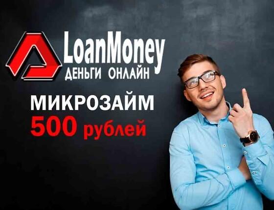 Взять заем 500 рублей