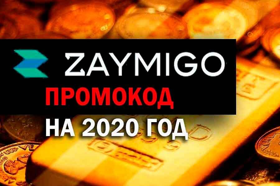 Промокод займ Займиго 2020 год