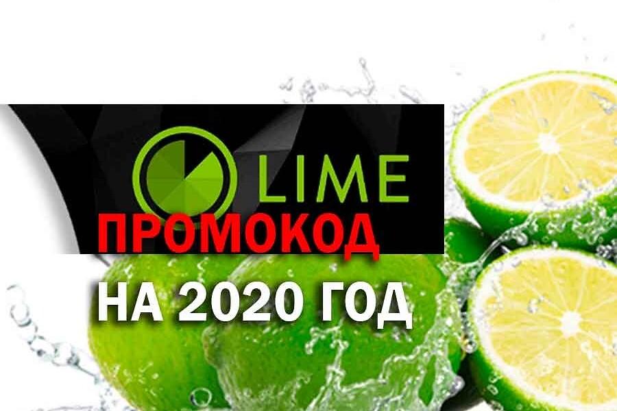 Лайм Займ промокод 2020 на скидку