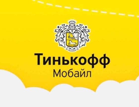 Тинькофф Мобайл бесплатная связь