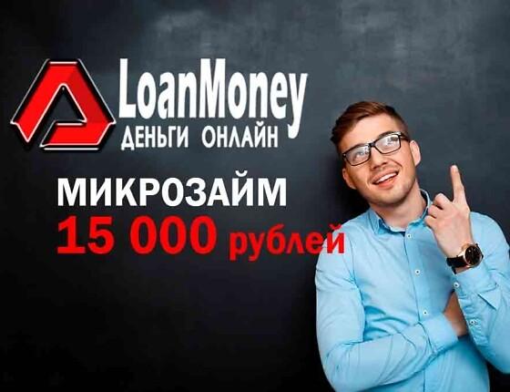 Взять займ 15 тысяч рублей