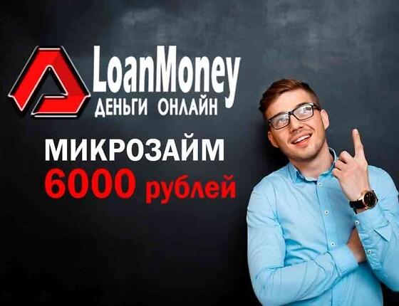 Получить займ 6000 рублей