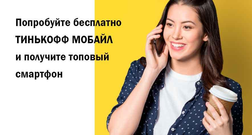 Акция Тинькофф Мобайл розыгрыш 100 смартфонов