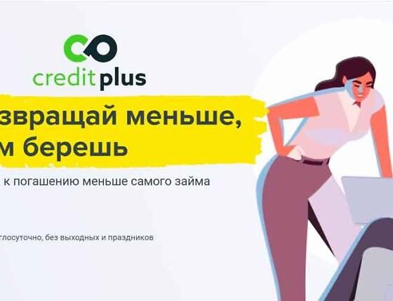 CreditPlus Промокод Акция