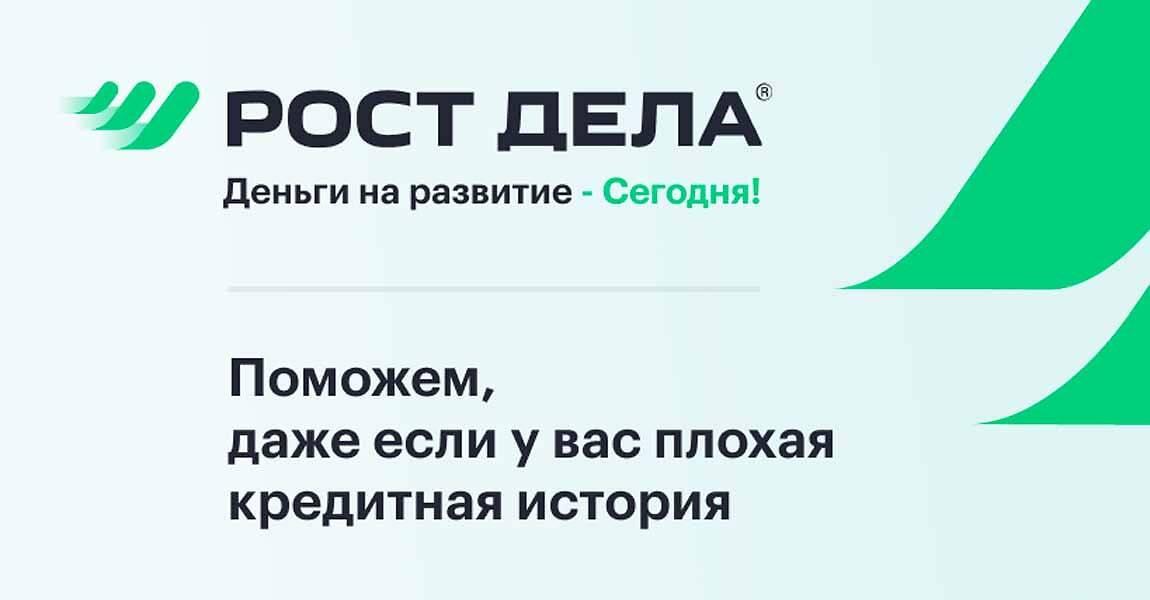 Компания Рост Дела кредиты малому и среднему бизнесу