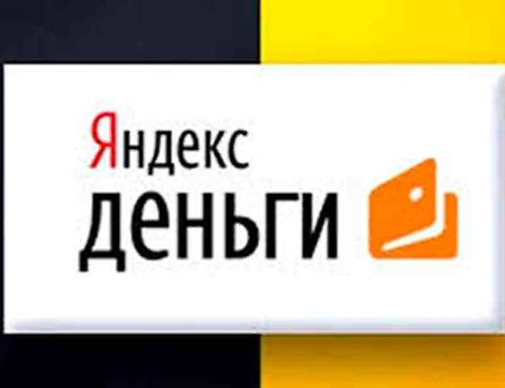 Микрозайм на Яндекс Деньги без отказов