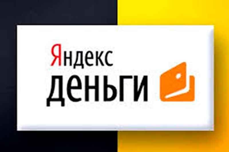 Взять займ на Яндекс Деньги без отказа